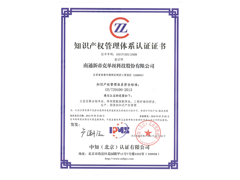 知识产权国标证书