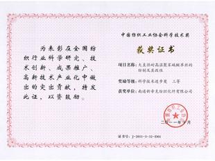 纺织科技进步奖1