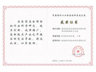 纺织科技进步奖2
